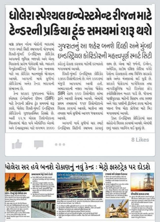 Tendering Process For Dholera SIR Will Start Soon
